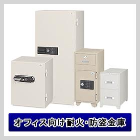 オフィス向け耐火・防盗金庫