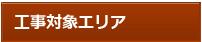 工事対象エリア