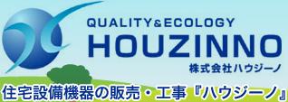 レンジフード・ガスコンロ・食洗機の交換ならハウジーノ