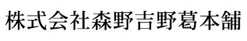 株式会社森野吉野葛本舗