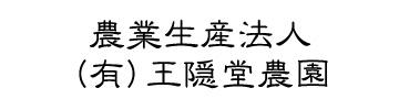 農業生産法人(有)王隠堂農園