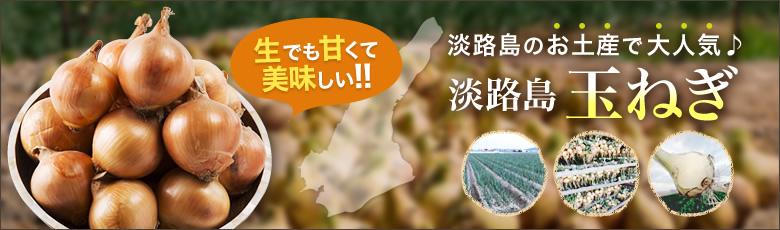 淡路島玉ねぎ