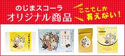 のじまスコーラオリジナル商品