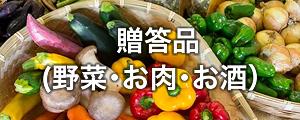 贈答品(野菜・お肉・お酒)